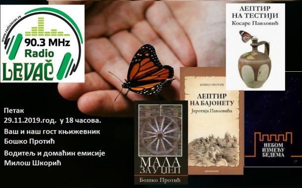 Вече са књижевником Бошком Протићем, 29.11.2019.године у 18 часова.