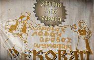 """""""Zlatni glas Sabora"""" 30.07.2021. Rekovac"""